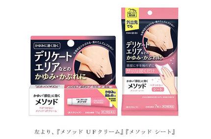 ライオン、デリケートエリアなどのかゆみ・かぶれを治す皮膚薬「メソッド UFクリーム」と「メソッド シート」を発売
