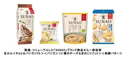 江崎グリコ、おいしさと適正糖質を両立する「SUNAO(スナオ)」ブランドのパッケージを刷新