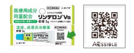 シオノギヘルスケア、湿疹・皮膚炎治療薬「リンデロン Vs 軟膏/クリーム」(指定第二類医薬品)を発売
