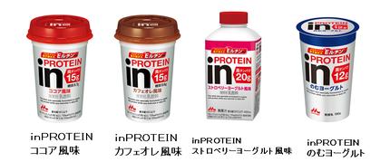 森永乳業、森永製菓「inブランド」とコラボしたプロテインドリンクを発売