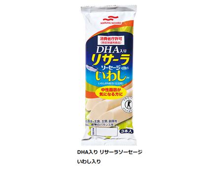 マルハニチロ、特定保健用食品「DHA入り リサーラソーセージ いわし入り」を発売