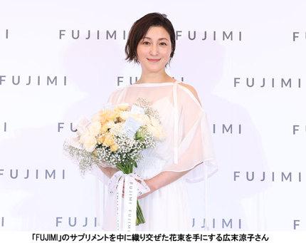 トリコ、美容分析から組み合わせるパーソナライズサプリメント「FUJIMI」のアンバサダーに広末涼子さんを起用、素肌を披露した広末さんが印象的な新TV-CMもOA