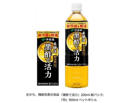 伊藤園、運動後の疲労感を軽減する機能性表示食品の黒酢飲料「黒酢で活力」を発売