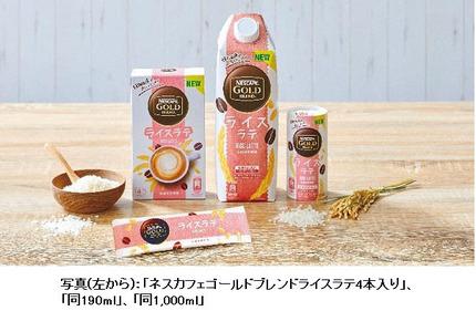 """ネスレ日本、植物由来の素材を使用した""""プラントベースラテ""""から「ネスカフェ ゴールドブレンド ライスラテ」計3製品を発売"""