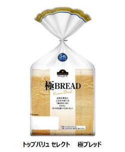 イオン、そのまま食べてもおいしい食パン「トップバリュ セレクト 極BREAD(きわみブレッド)」を発売