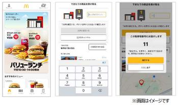 日本マクドナルド、「モバイルオーダー」で注文した商品を車に乗ったまま店舗の駐車場で受け取れる「パーク&ゴー」を展開