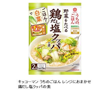 キッコーマン食品、「キッコーマン うちのごはん レンジにおまかせ」シリーズから「鶏だし塩クッパの素」を発売