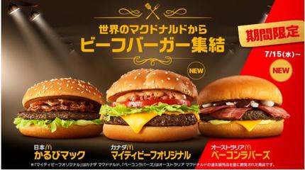 日本マクドナルド、世界のマクドナルドから集結したビーフバーガーの第2弾として「ベーコンラバーズ」を期間限定で販売