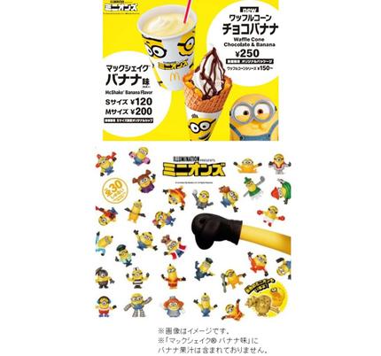 日本マクドナルド、「ミニオンズ」とコラボした「マックシェイク バナナ味」など3品を期間限定発売