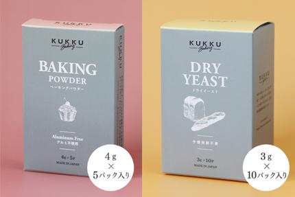 パウダーフーズフォレスト、「KUKKU Baking」から個包装タイプのベーキングパウダーとドライイーストを発売
