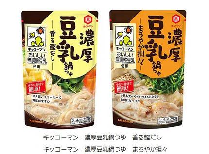 キッコーマン食品、「キッコーマン 濃厚豆乳鍋つゆ 香る鰹だし/まろやか担々」を発売