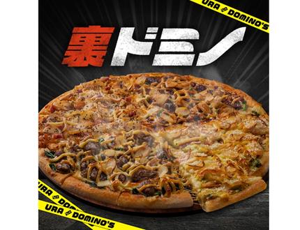 ドミノ・ピザ、「裏ドミノ」シリーズ第2弾を期間限定で発売