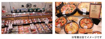 マルエツ、「マルエツ 横浜最戸店(よこはまさいど)店」をオープン