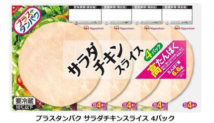 日本ハム、「プラスタンパク サラダチキンスライス 4パック」を発売