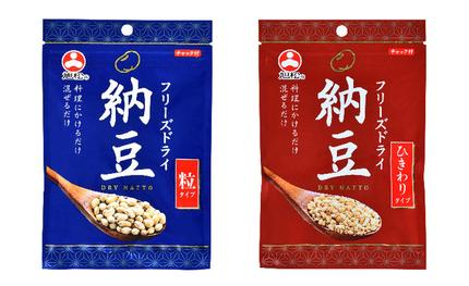 旭松食品、料理にかけるだけ混ぜるだけで使える「フリーズドライ納豆粒タイプ/ひきわりタイプ」を発売