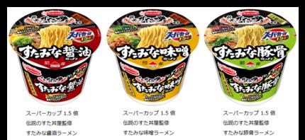 エースコック、「スーパーカップ1.5倍 伝説のすた丼屋監修 すたみな醤油ラーメン」など発売