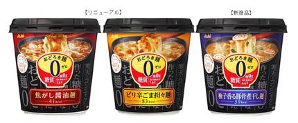 アサヒグループ食品、糖質ゼロの麺を使用した「おどろき麺0(ゼロ)柚子香る豚骨煮干し麺」など発売