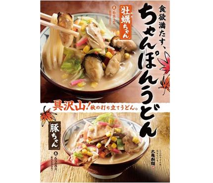 丸亀製麺、「牡蠣ちゃんぽんうどん(温)」「豚ちゃんぽんうどん(温)」を期間限定で販売