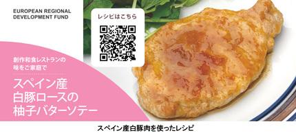 スペイン大使館経済商務部主催、スペイン産白豚肉のPRキャンペーン「美食の国が育んだ、スペインポーク」の活動報告と今後の展開について発表