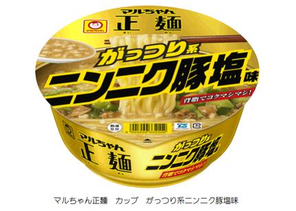 東洋水産、カップ入り即席麺「マルちゃん正麺 カップ がっつり系ニンニク豚塩味」を発売