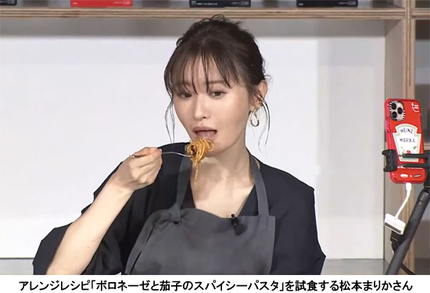 ハインツ日本、「大人むけのパスタ」新ブランドアンバサダーに女優の松本まりかさんが就任、「大人むけのパスタ」を使ったアレンジレシピをインスタライブ配信で披露