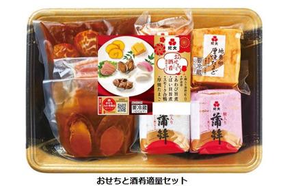 紀文、正月の食卓を豊かに彩る「おせちと酒肴(さかな)適量セット」を発売
