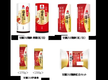 紀文、国産原料を使用した蒲鉾と伊達巻の「甘鯛入りシリーズ」をリニューアル発売