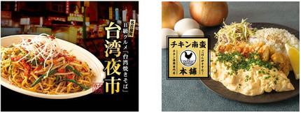第一興商、デリバリー専門店新業態「台湾夜市」と「チキン南蛮本舗」をオープン