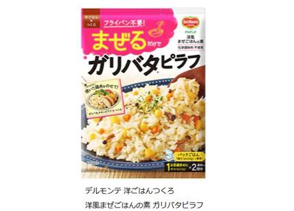 キッコーマン食品、「デルモンテ 洋ごはんつくろ 洋風まぜごはんの素 ガリバタピラフ」を発売