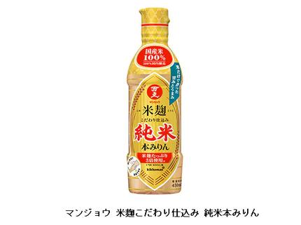 キッコーマン食品、国産米100%使用「マンジョウ 米麹こだわり仕込み 純米本みりん」を発売