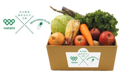 ワタミ、食事宅配サービスを行う「ワタミの宅食」で「旬の野菜BOX」の宅配をスタート
