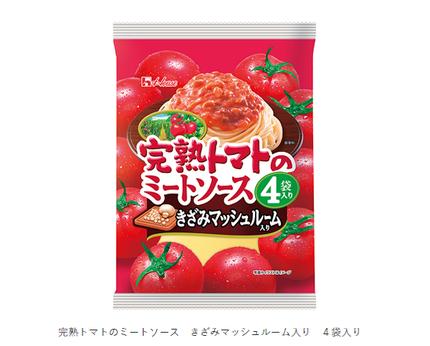 ハウス食品、レトルトパスタソース「完熟トマトのミートソース きざみマッシュルーム入り 4袋入り」を発売