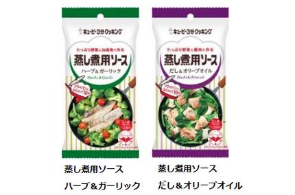 キユーピー、フライパンで蒸し料理ができる調理ソース「蒸し煮用ソース」シリーズ3品を発売