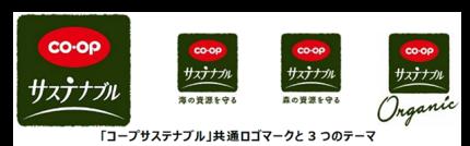 日本生協連、環境や社会に配慮した主原料を使った商品に共通のロゴマークを付けてシリーズ化