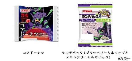 山崎製パン、「エヴァンゲリオン」とコラボした「ランチパック」などの菓子パン4品を発売