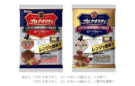 ハウス食品、「プロ クオリティ」シリーズをレンジ加熱に対応したパウチにリニューアル発売