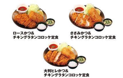 松屋フーズ、とんかつ専門店の「松のや・松乃家」で「チキングラタンコロッケ」を発売