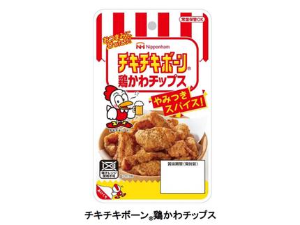 日本ハム、常温ストック可能なおつまみ「チキチキボーン 鶏かわチップス」を発売