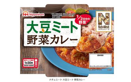 日本ハム、「NatuMeat(ナチュミート)」シリーズから「大豆ミートナゲット」他3品を発売