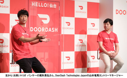 DoorDash、日本市場に進出、米国最大手のオンデマンド・デリバリー・プラットフォーム事業を宮城県仙台市で開始