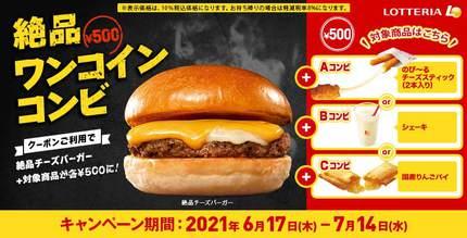 ロッテリア、「絶品チーズバーガー」とサイドメニューの「絶品ワンコインコンビ」3種類を期間限定発売