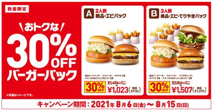 ロッテリア、2人前・3人前バーガーパック「30%OFF バーガーパック」を期間限定で発売