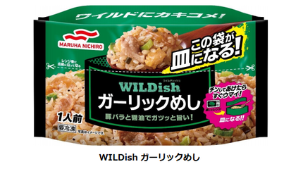 マルハニチロ、冷凍食品「WILDish」シリーズから「ガーリックめし」を発売