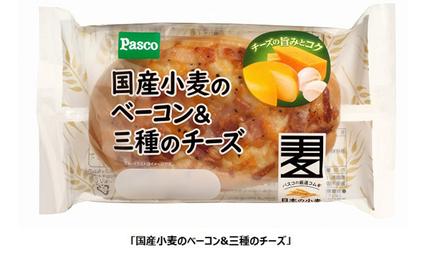 敷島製パン、国産小麦シリーズから「国産小麦のベーコン&三種のチーズ」を関東・中部・関西・中国・四国・九州地区で発売