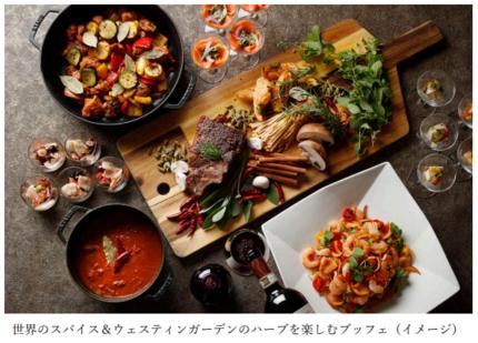 ウェスティンホテル東京、「ザ・テラス」で「世界のスパイスとウェスティンガーデンのハーブを楽しむブッフェ」を開催