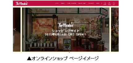 ルミネ、運営する米発祥のクラフトフード専門店「The Meadow(ザ・メドウ)」がオンラインショップをオープン