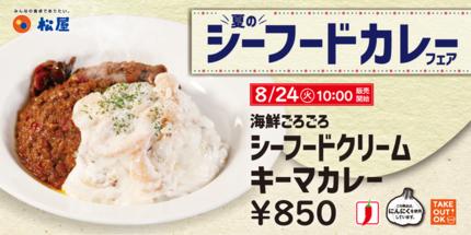 松屋、海鮮の旨味も肉の旨味も一度に楽しめる「海鮮ごろごろシーフードクリームキーマカレー」を発売