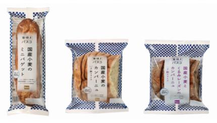 敷島製パン、本格的な欧風パン「窯焼きパスコ」シリーズ3アイテムを発売
