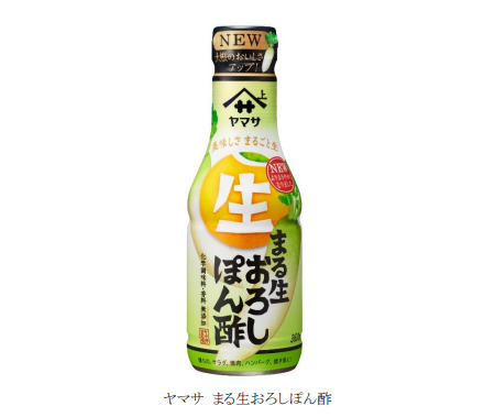 http://www.mylifenews.net/food/upimages/20200720yamasa05.png