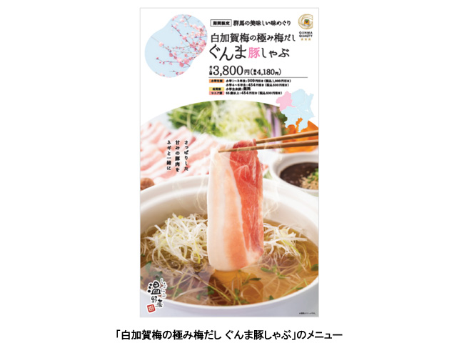 http://www.mylifenews.net/food/upimages/20210222gunma_menu.jpg